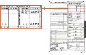 idecoの確定申告書Bへの記入例