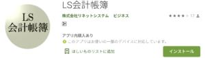 LS会計帳簿