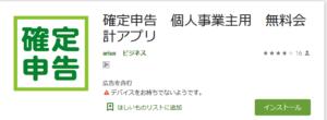 無料会計アプリ