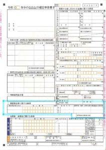 白色確定申告書への事業専従者控除の記載箇所2