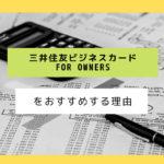 三井住友ビジネスカードfor Ownersをおすすめする理由