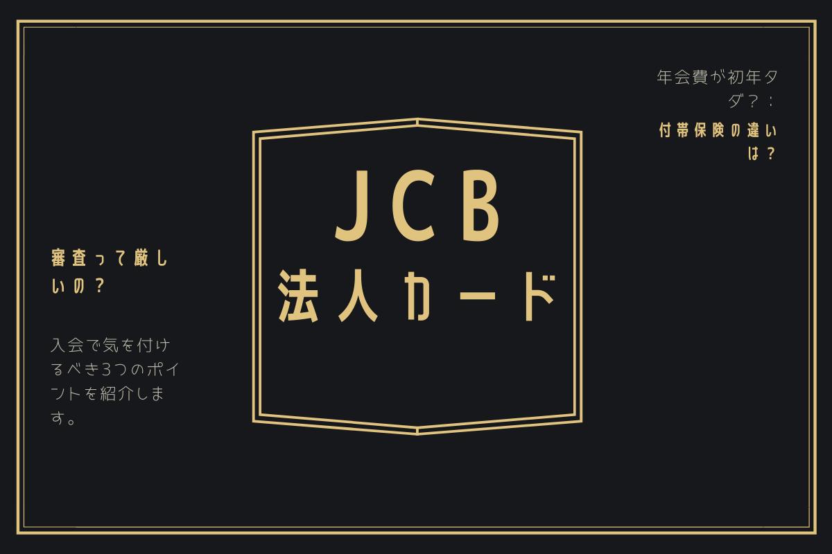 JCB法人カードのすべて