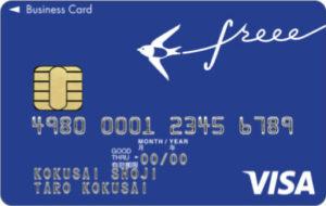 freee VISA カード