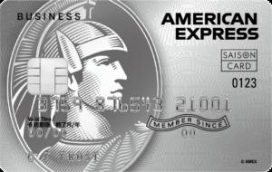 セゾン・ビジネス・アメリカン・エキスプレス・カード