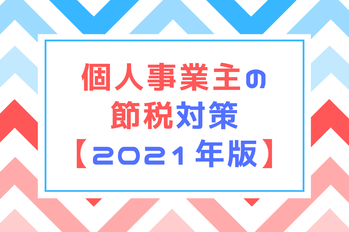 個人事業主の節税対策【2021年版】