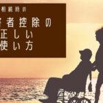 相続時の障害者控除の正しい使い方
