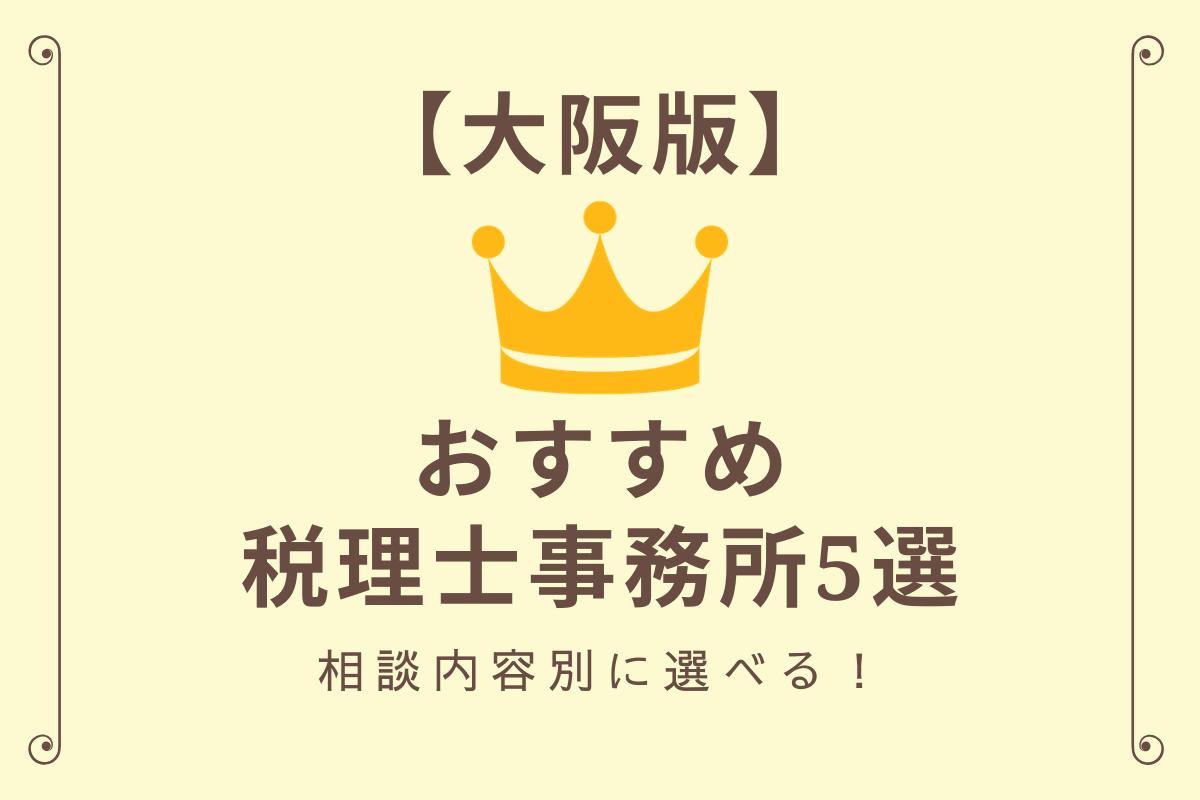 大阪のおすすめ税理士事務所5選