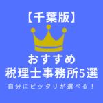 千葉県のおすすめ税理士事務所