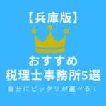 兵庫県のおすすめ税理士事務所