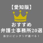 愛知名古屋版おすすめ弁護士事務所20選
