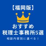 福岡版おすすめ税理士事務所