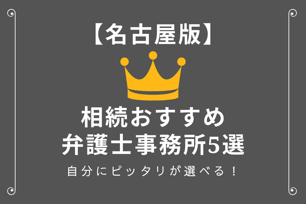 名古屋の相続おすすめ弁護士事務所