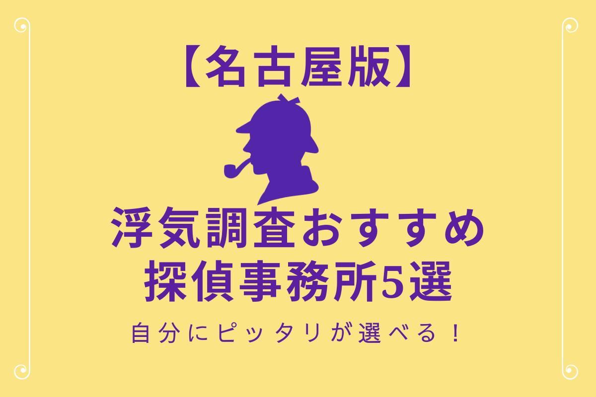 愛知・名古屋でおすすめの浮気調査探偵事務所