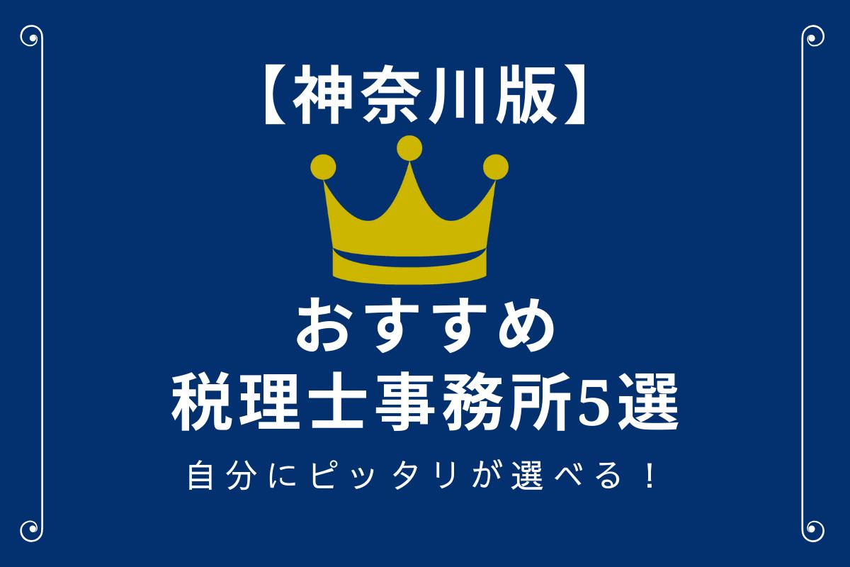 神奈川のおすすめ税理士事務所