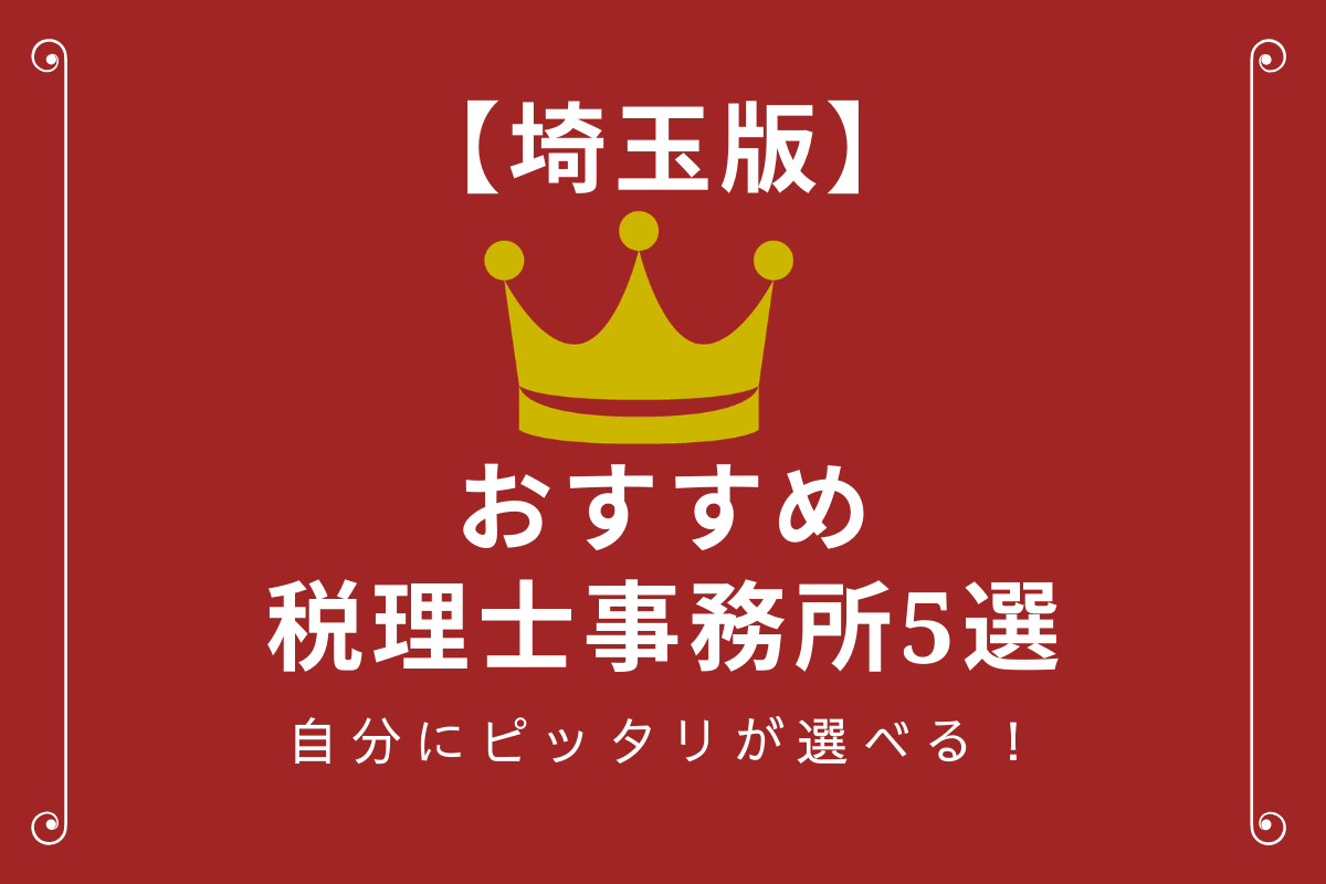 埼玉のおすすめ税理士事務所