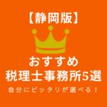 静岡のおすすめ税理士事務所