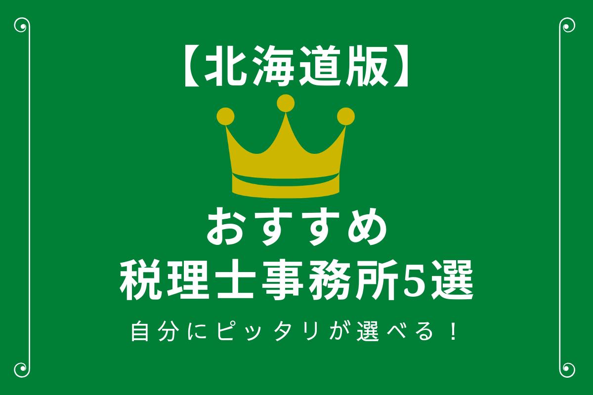 北海道のおすすめ税理士事務所