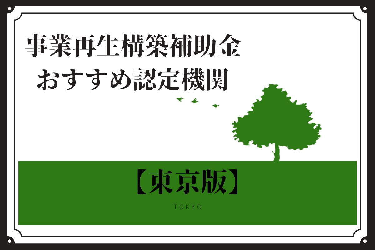 【東京版】事業再生構築補助金おすすめ認定機関