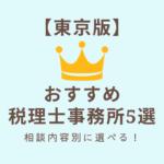 【東京版】おすすめ税理士事務所