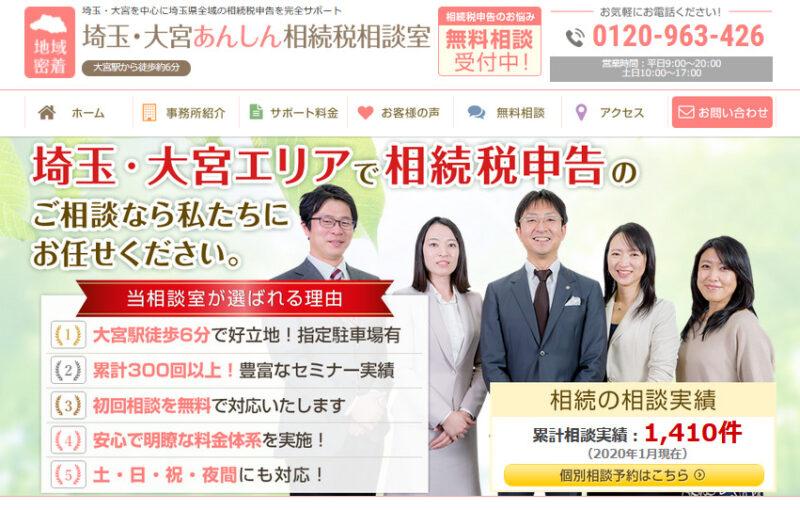埼玉・大宮あんしん相続税相談室