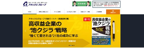 アタックス税理士法人(静岡事務所)