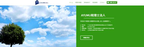 AYUMU税理士法人