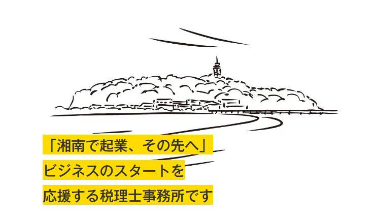 エイマエダケイタ税理士事務所