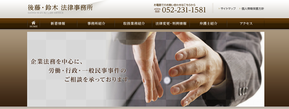 後藤・鈴木法律事務所
