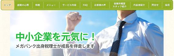 本八幡開業・創業融資センター