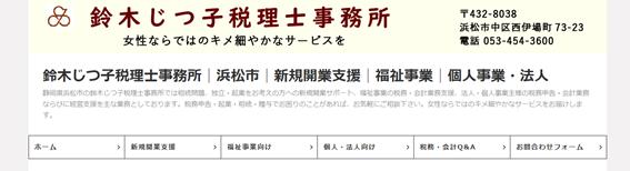 坂口陽子税理士事務所