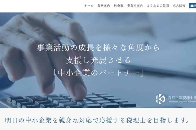 春日正宏税理士事務所
