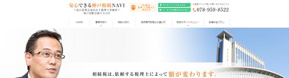 神戸相続NAVI(近江清秀公認会計士税理士事務所)