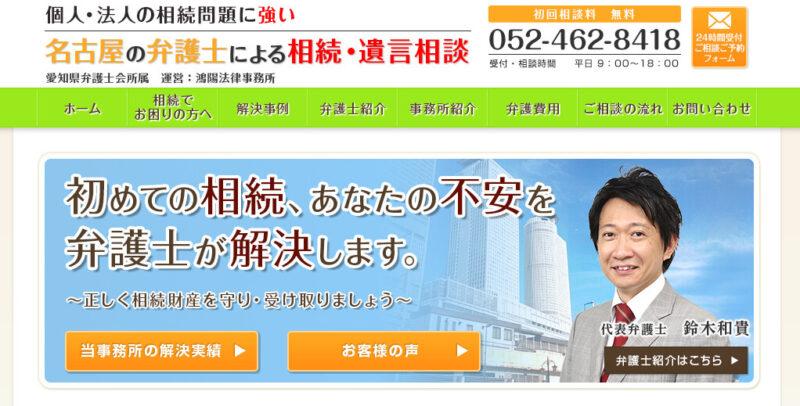 鴻陽法律事務所