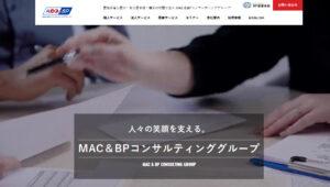 MAC&BPコンサルティンググループ