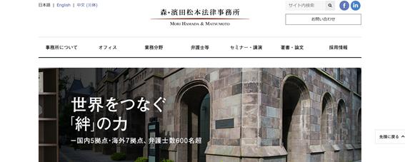 森・濱田・松本法律事務所