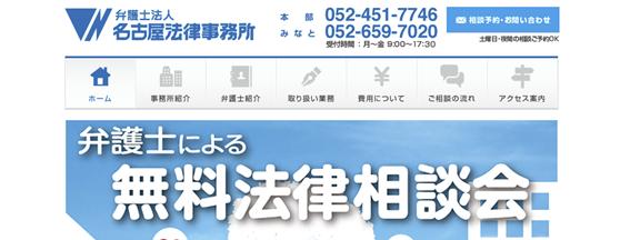 弁護士法人名古屋法律事務所