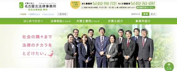 弁護士法人名古屋北法律事務所