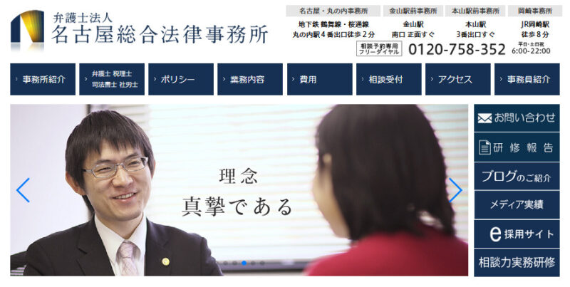 名古屋総合リーガルグループ