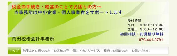 岡田税務会計事務所