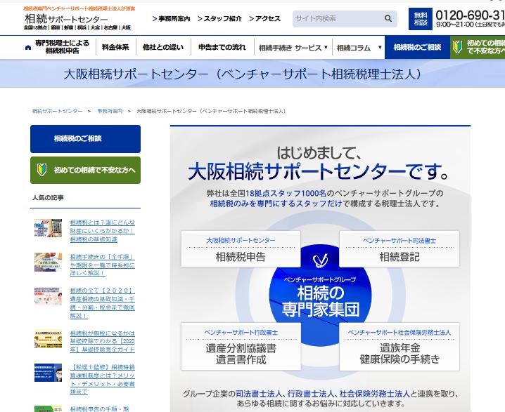 大阪相続サポートセンター