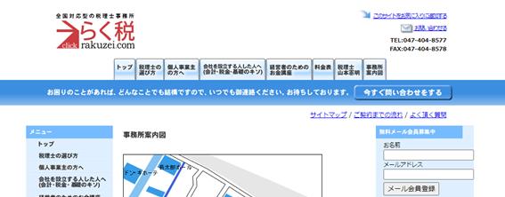 らく税(山本憲明税理士事務所)