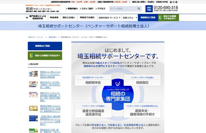 埼玉相続サポートセンター
