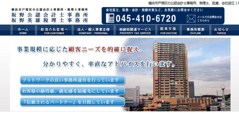 坂野英雄税理士事務所