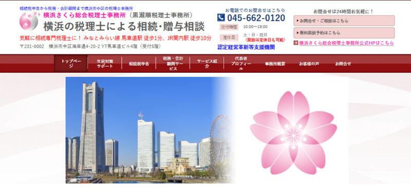 横浜さくら総合税理士事務所