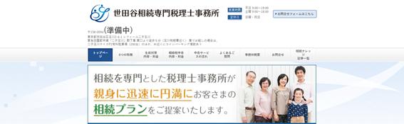 世田谷相続専門税理士事務所