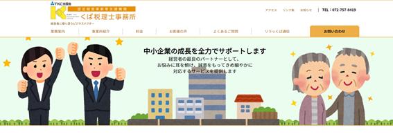 税理士法人シマ会計