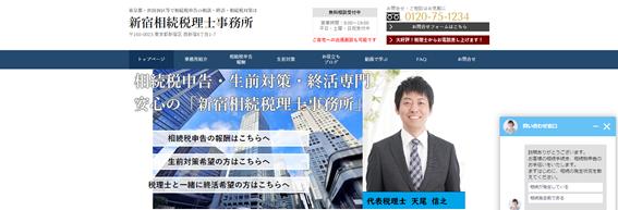 新宿相続税理士事務所