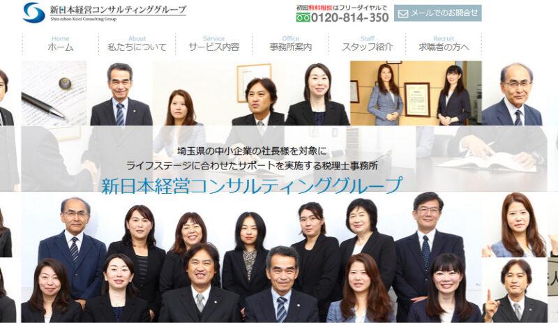 新日本経営コンサルティンググループ