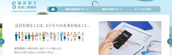 篠原智子税理士事務所