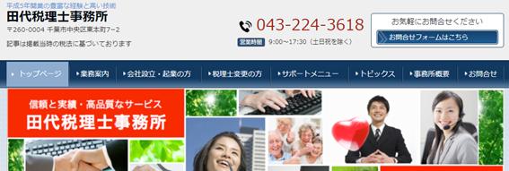 田代税理士事務所